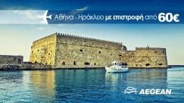 Προσφορά Aegean, Αθήνα-Ηράκλειο, 60€ με επιστροφή
