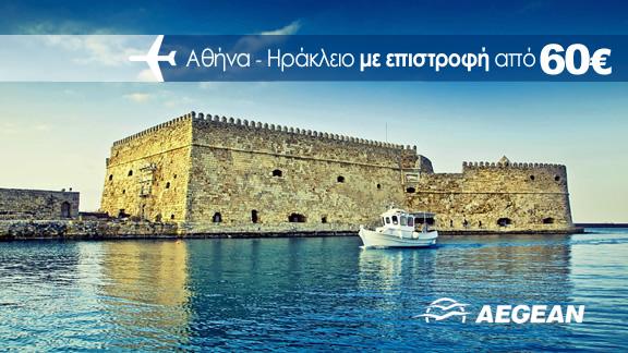 Aegean, Αθήνα-Ηράκλειο από 60€ με επιστροφή!