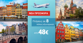 offer-aegean-ams-mos-waw-sto-2017-12