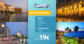 offer-aegean-chq-cfu-kgs-2017-10