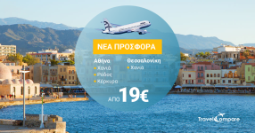 offer-aegean-chq-rho-cfu-2014-04