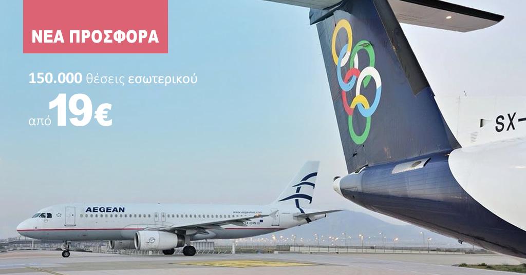 Aegean & Olympic Air