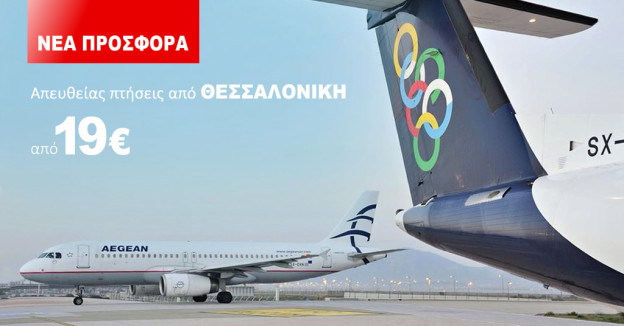 offer-aegean-dom-2019-05