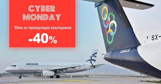 offer-aegean-dom-2019-12
