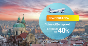 offer-aegean-int-2018-05