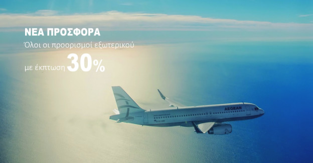 offer-aegean-int-2018-10b