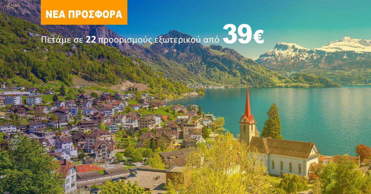 Aegean, 2 προορισμοί εξωτερικού από 39€