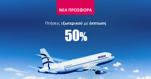 offer-aegean-int-2019-06