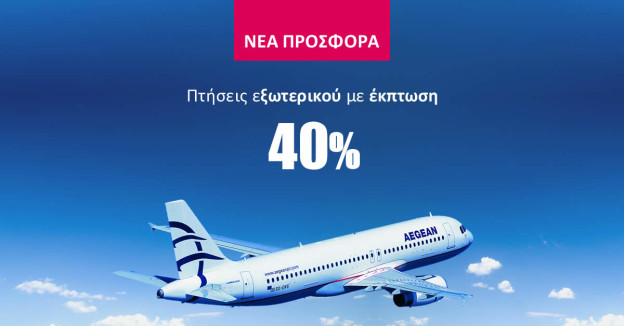 offer-aegean-int-2019-08