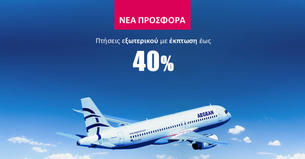 offer-aegean-int-2019-10