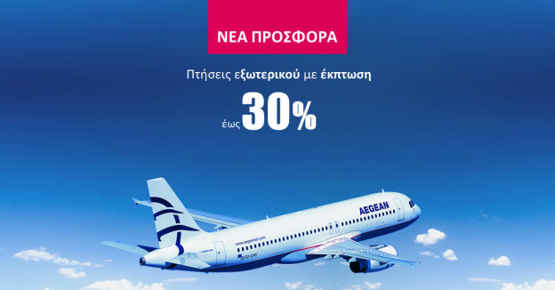 offer-aegean-int-2020-01b