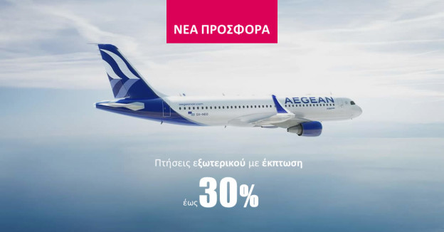offer-aegean-int-2020-02
