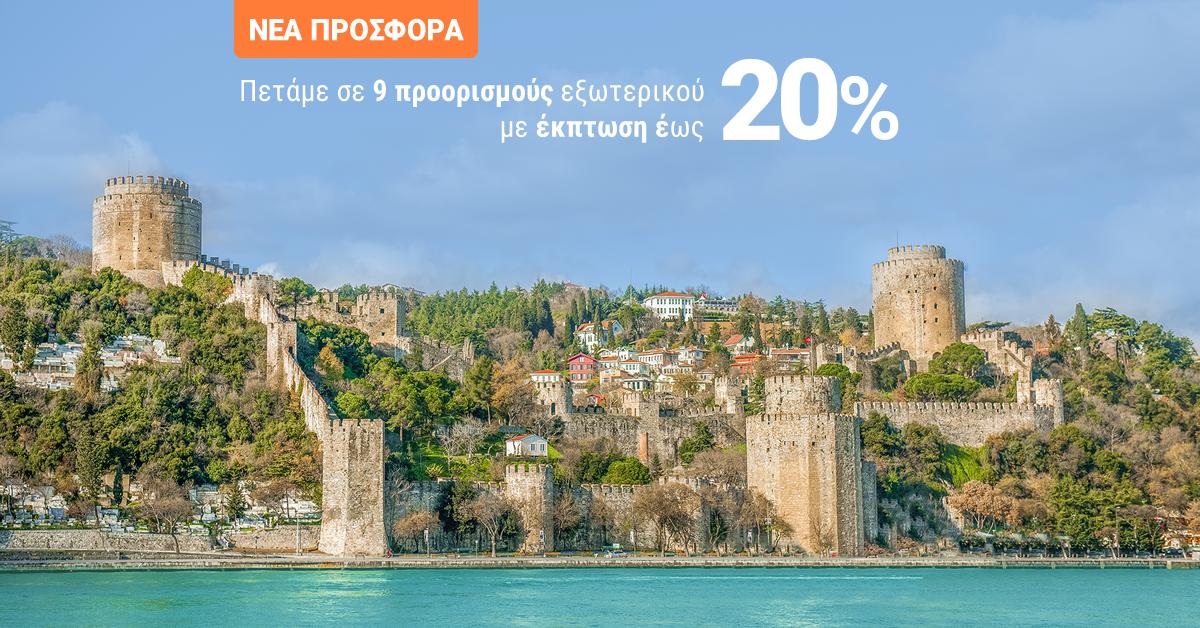 Aegean, πτήσεις σε 9 προορισμούς εξωτερικού με έκπτωση έως 20%