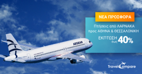 offer-aegean-lca-2017-10