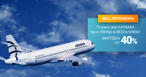 offer-aegean-lca-2018-05