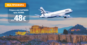 offer-aegean-lca-2018-06