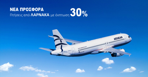 offer-aegean-lca-2018-10-c