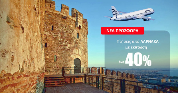 offer-aegean-lca-2019-01
