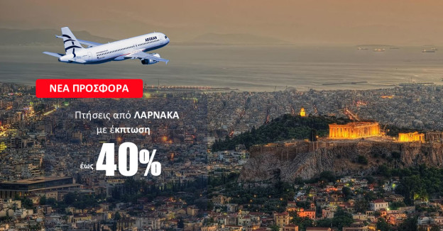 offer-aegean-lca-2019-08