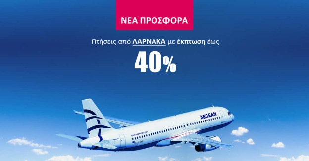 offer-aegean-lca-2019-10
