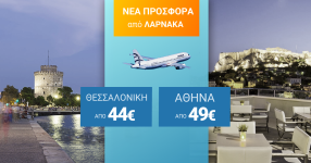 offer-aegean-lca-ath-skg-2018-03