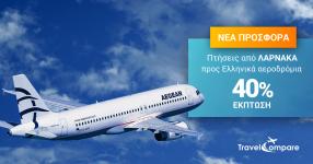 offer-aegean-lca-greece-2018-01