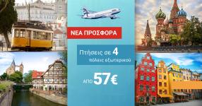 offer-aegean-lis-mos-stu-sto-2017-09