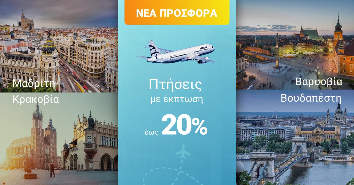 Aegean, πτήσεις σε Μαδρίτη, Βαρσοβία, Κρακοβία και Βουδαπέστη με έκπτωση έως 20%