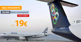 offer-aegean-olympic-dom-2017-12