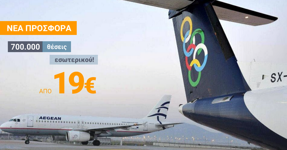 Aegean & Olympic Air