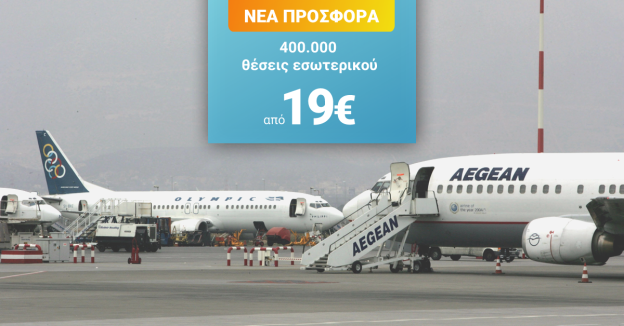 offer-aegean-olympic-dom-2018-06