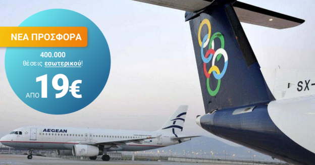 offer-aegean-olympic-dom-2018-09