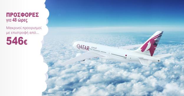 offer-qatar-2018-10