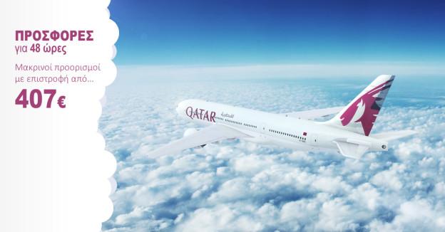 offer-qatar-2018-10b