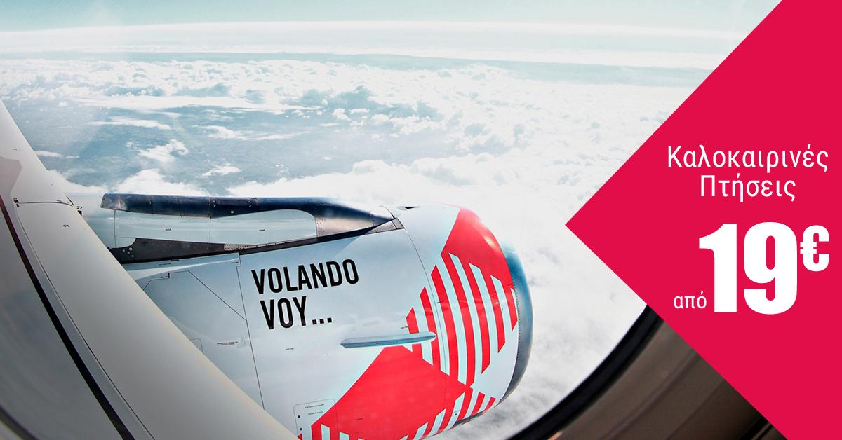 Volota - Προσφορά με πτήσεις από 6€