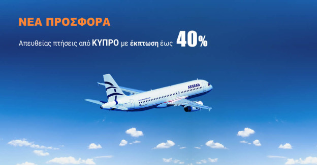 offers-aegean-cyprus-2020-01