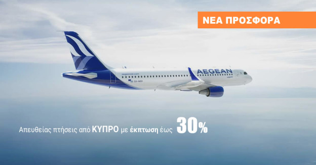 offers-aegean-cyprus-2020-02